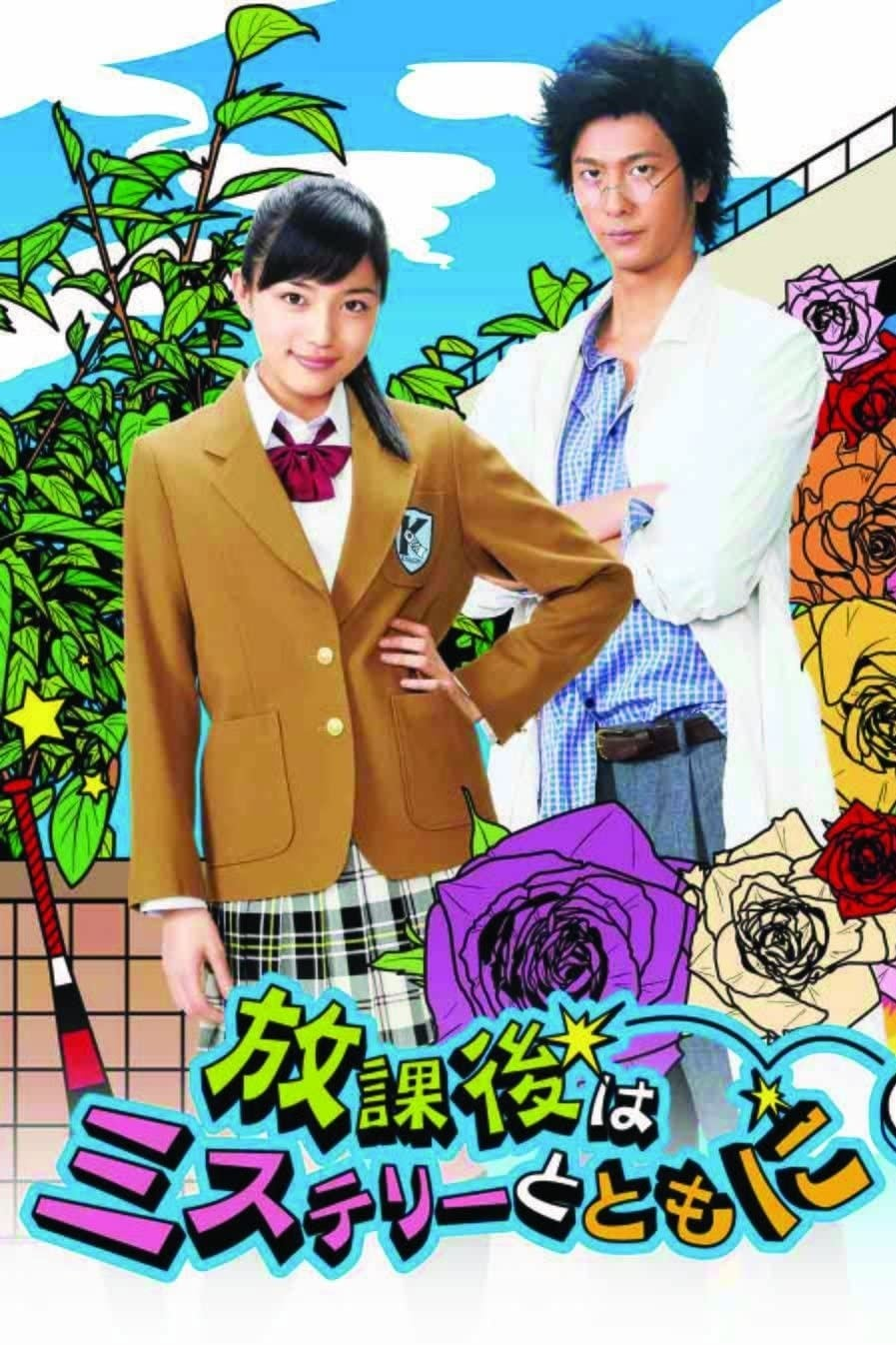 After School is Mystery Time! (2012)