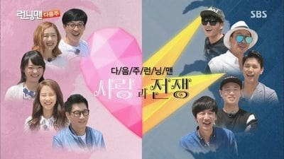 Running Man Season 1 :Episode 251  Love and War
