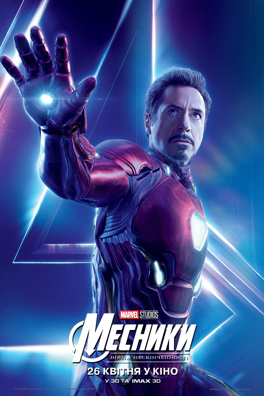 avengers infinity war stream