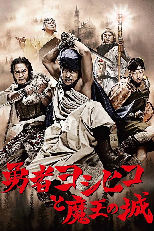 The Brave 'Yoshihiko' (2011)