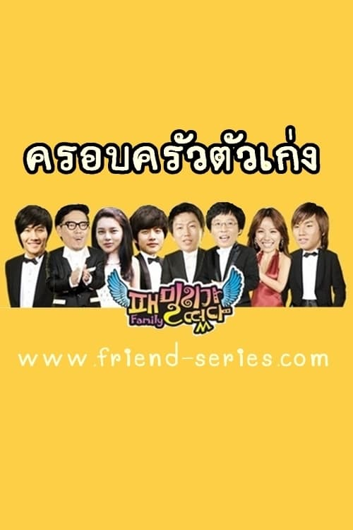family outing Family outing 1 season (2008-2010) full episodes online / download.