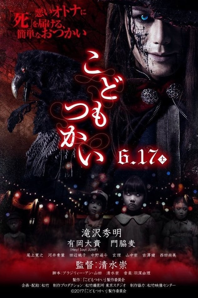 Innocent Curse (2017)