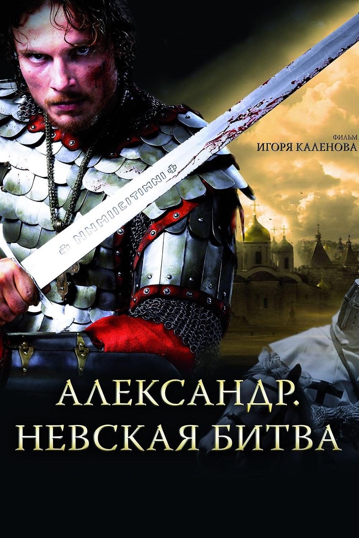 Alexandre-La-Bataille-De-La-Neva-Aleksandr-Nevskaya-Bitva-20