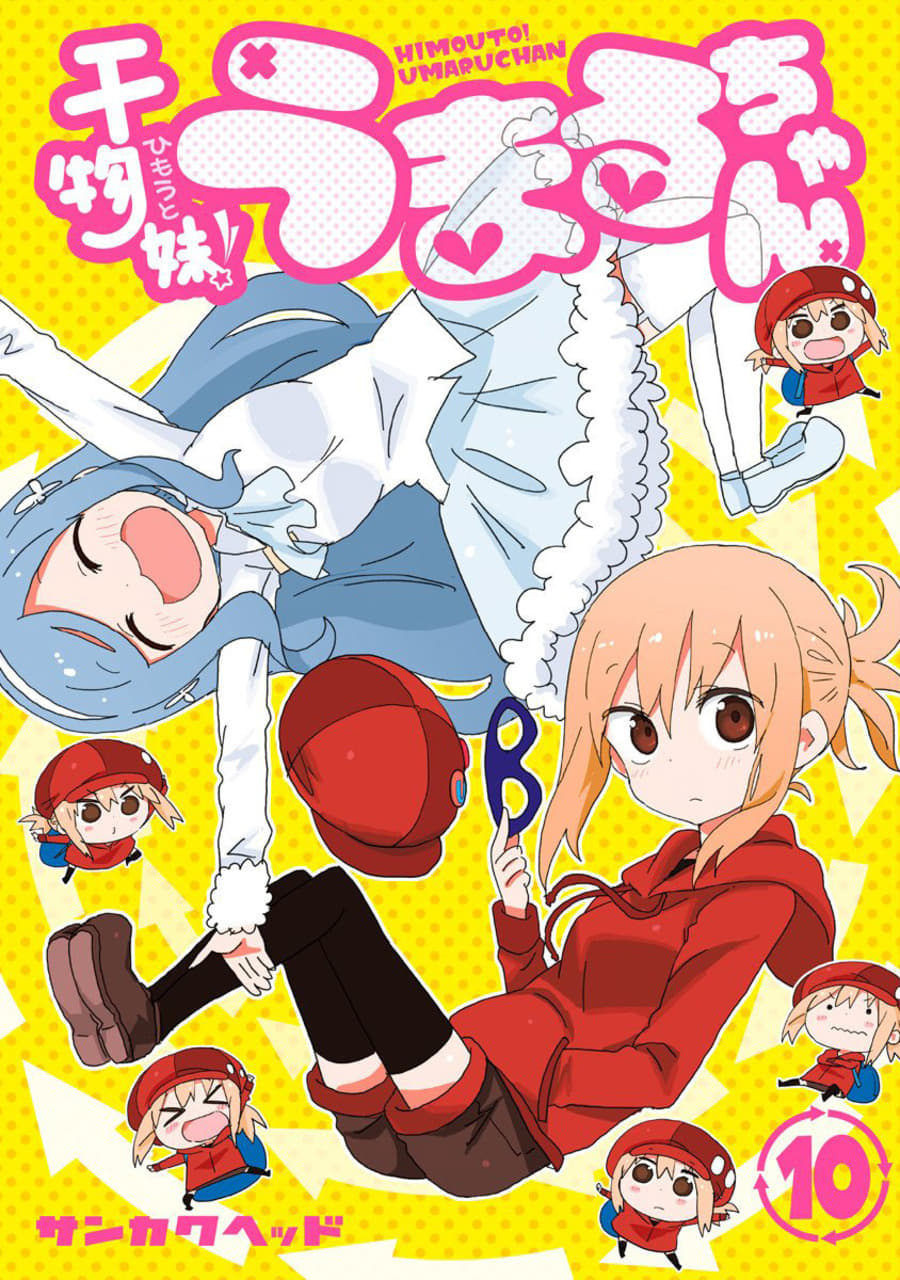 Himouto! Umaru-chan: The Secret Umaru-chan (2017)