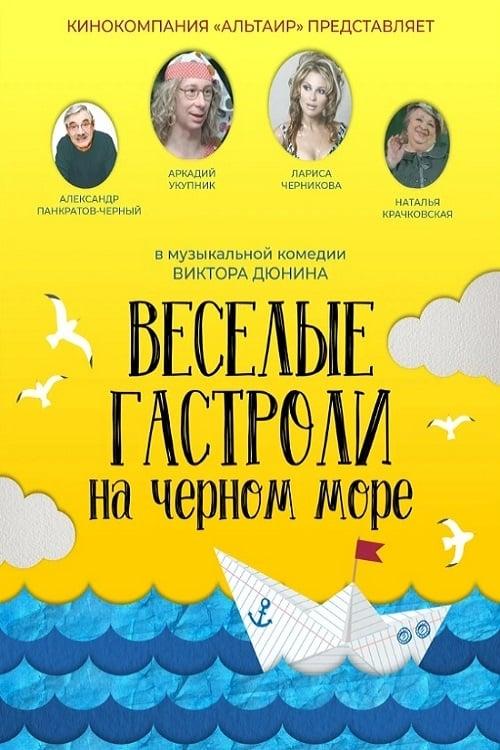 Веселые гастроли на Черном море