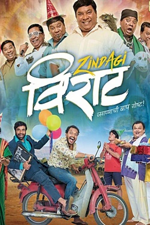 Zindagi Virat (2017)