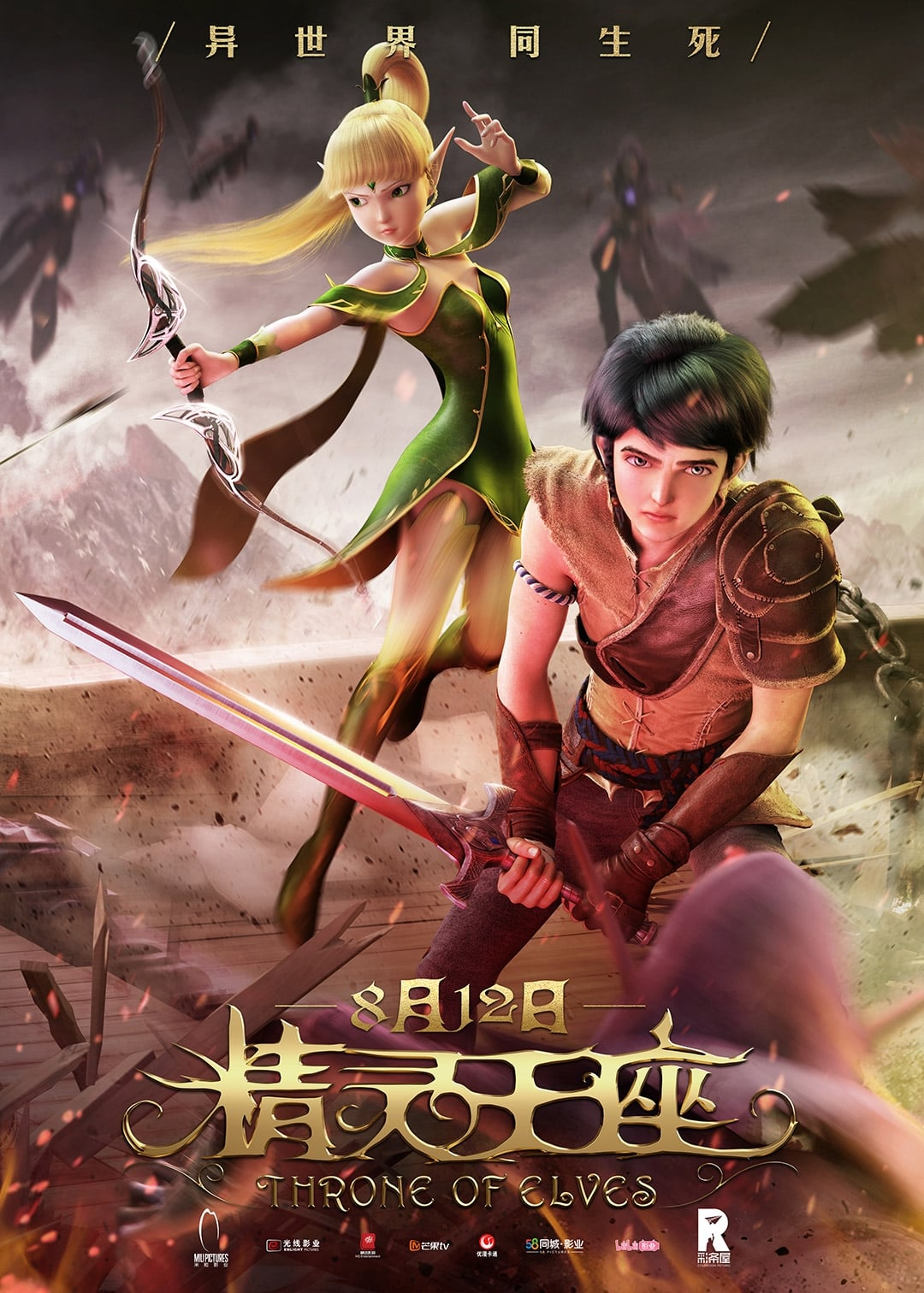 Dragon Nest Movie 2: Throne of Elves