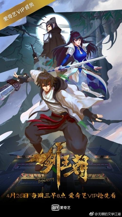 Sword Dynasty (2017)