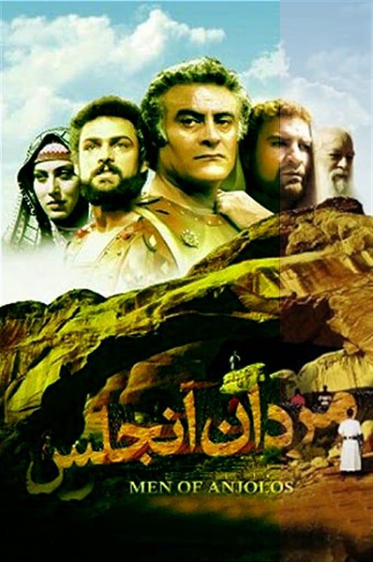 Ashab e Kahf (Mardan Anjolos) TV Shows About Islam