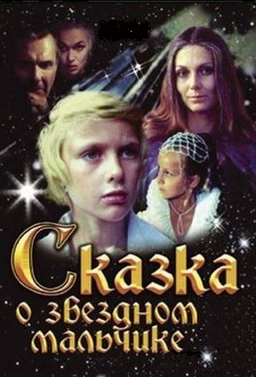 Tale of the Star-Child