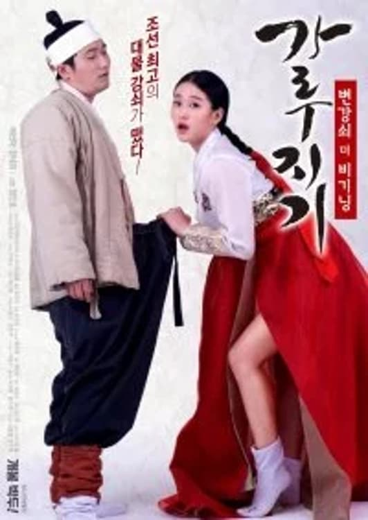 Ver ga-ru-ji-gi: byeon-kang-soi deo bi-gi-ning Online HD Español ()