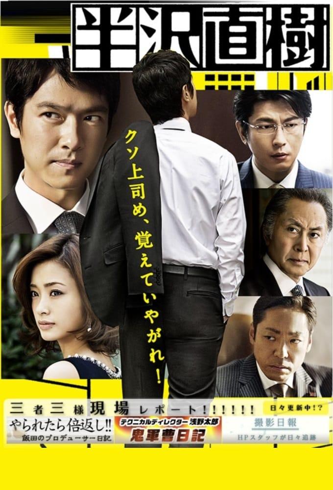 Hanzawa Naoki Season 1