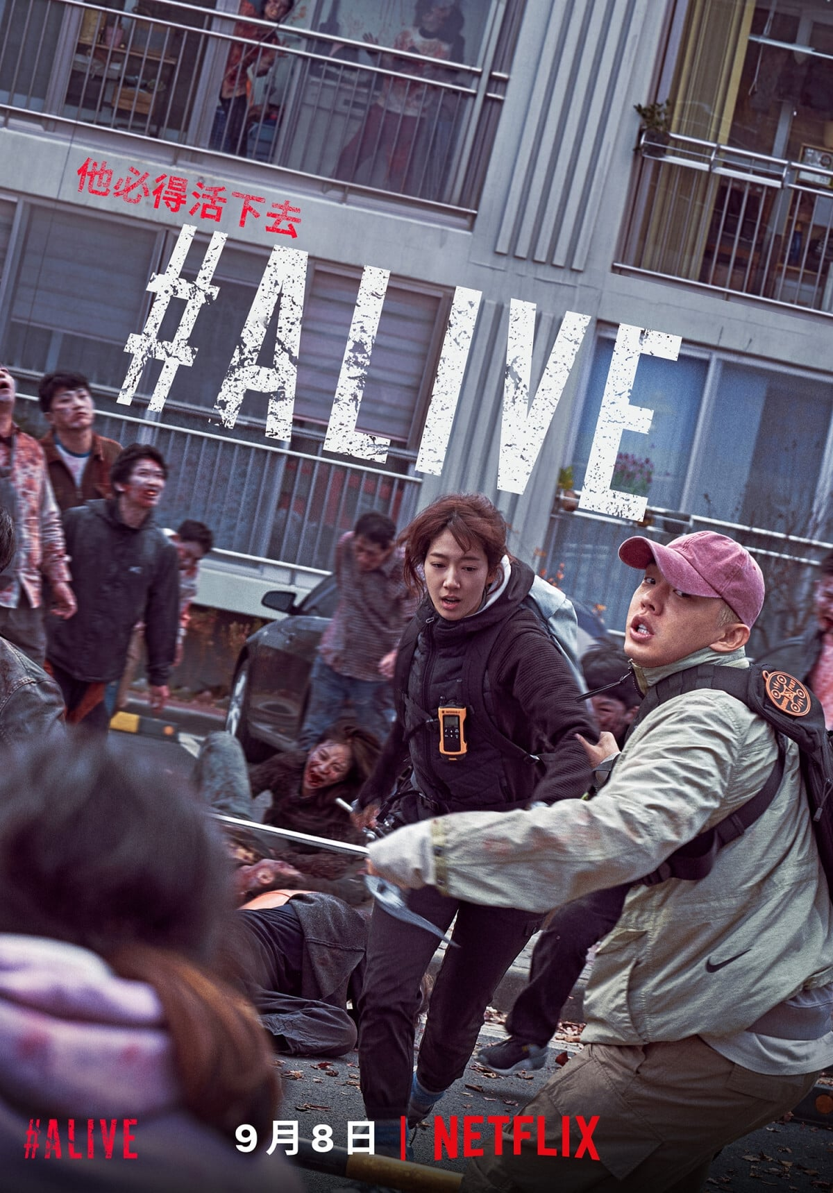 Alive (2020) Streaming VF Film Complet en Français