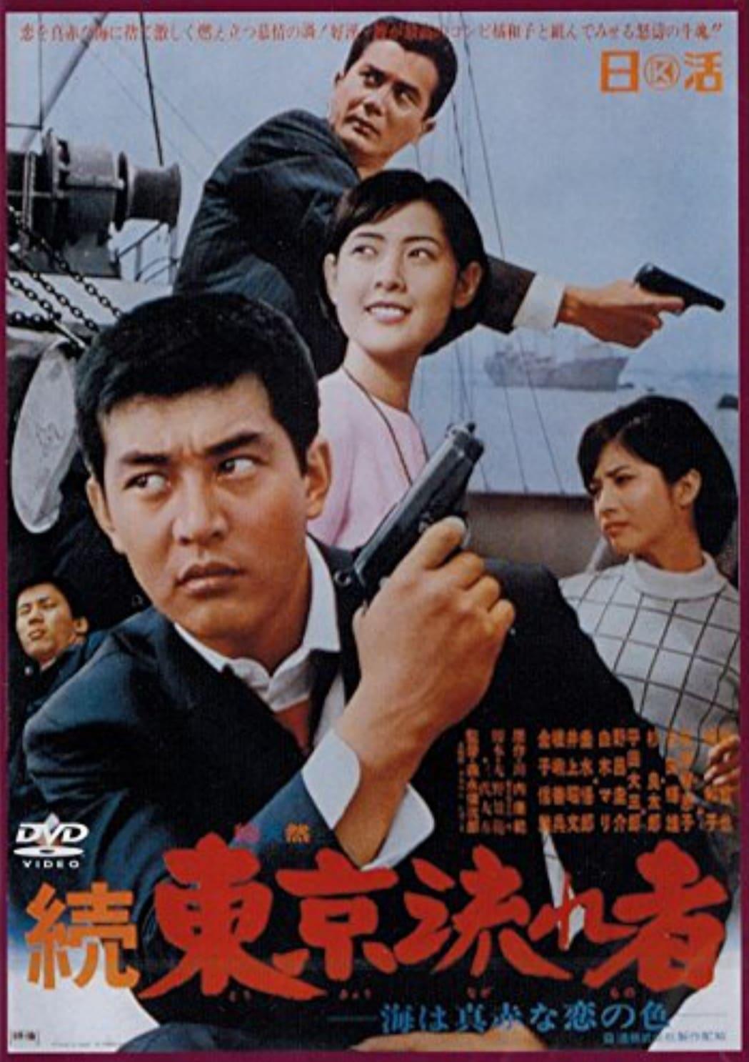 Zoku Tokyo nagaremono - Umi wa makka na koi no iro (1966)