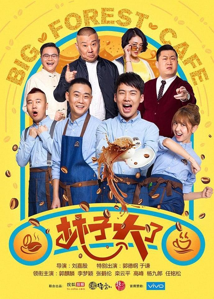 林子大了 (2017)