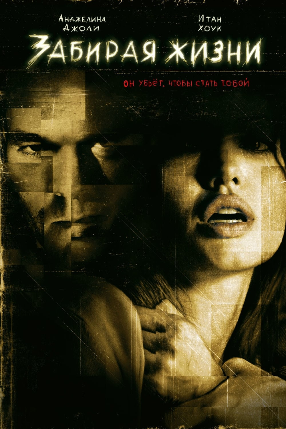 Taking Lives Wiki Synopsis Reviews Movies Rankings