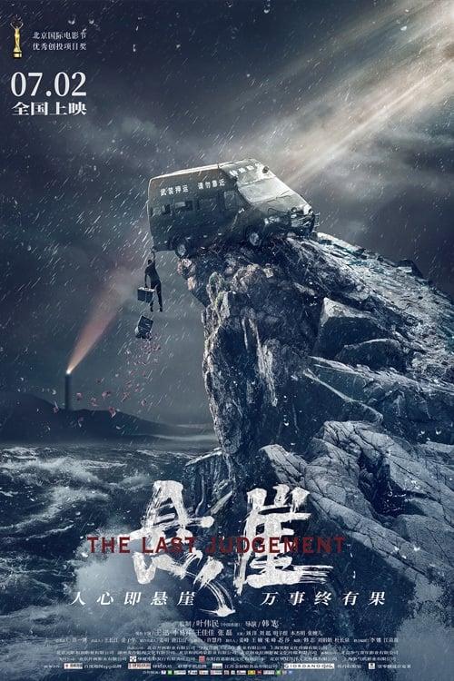 悬崖 (2021)