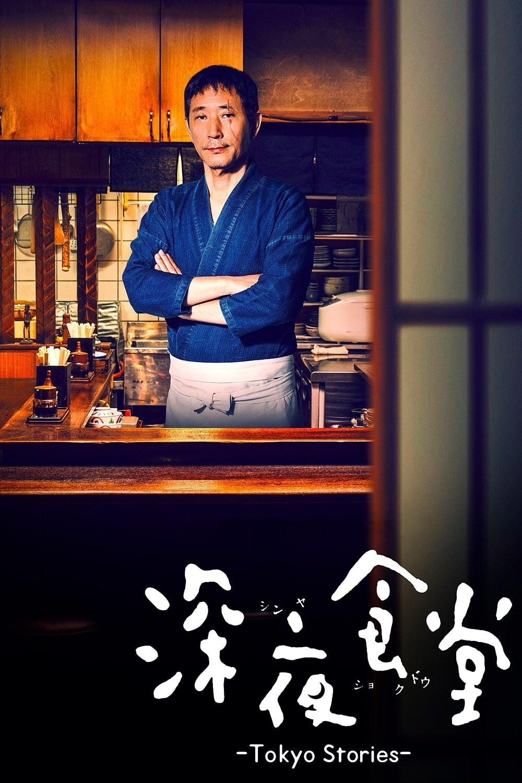 Midnight Diner: Tokyo Stories (2016)
