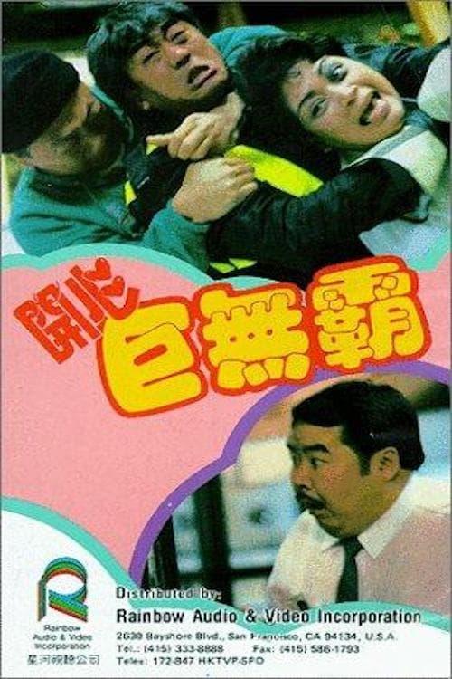 Ver Hoi sam gui miu ba Online HD Español (1989)