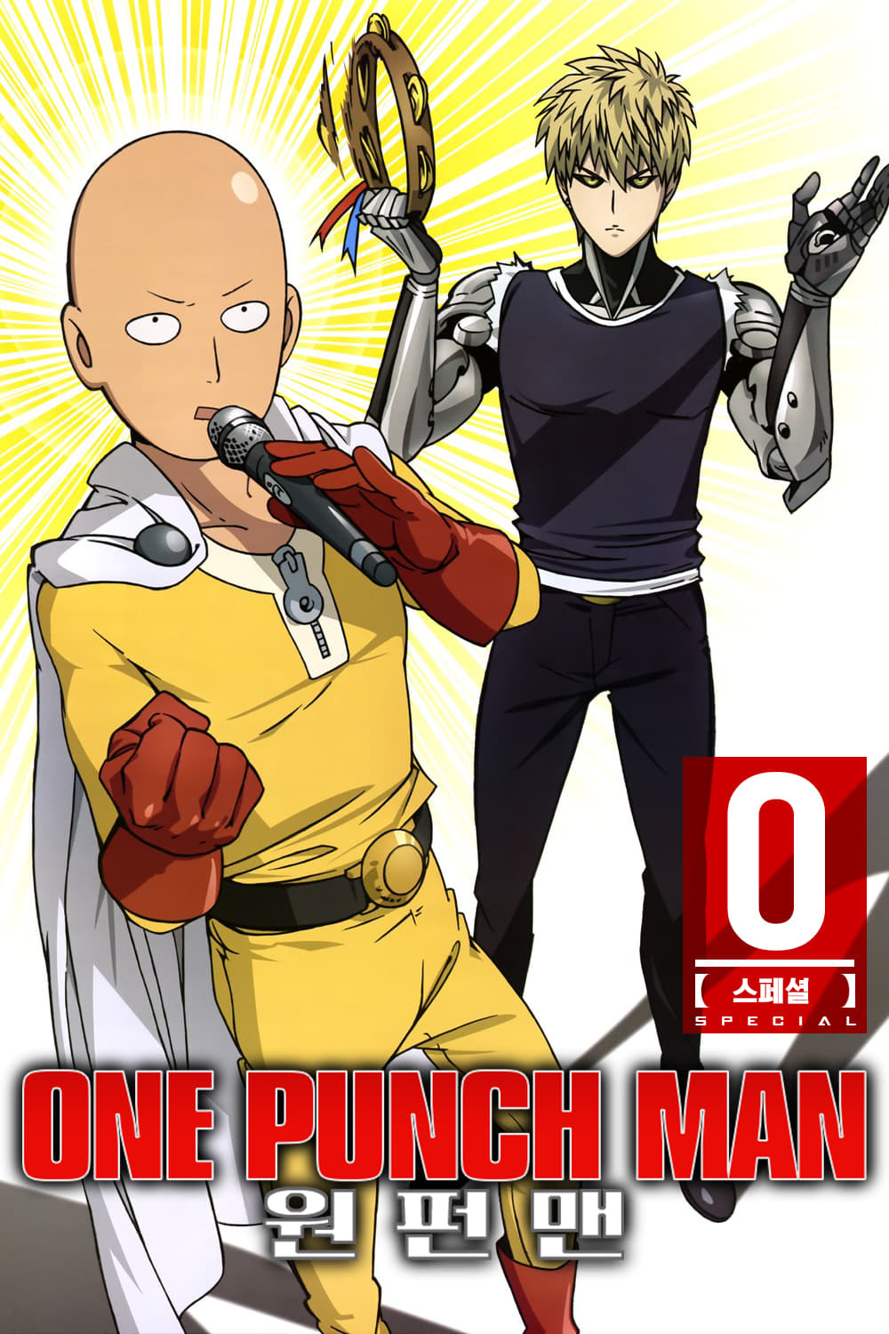 One Punch Man Season 0