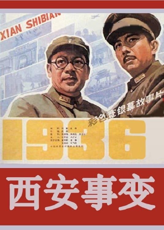 Ver Xian shi bian Online HD Español (1981)