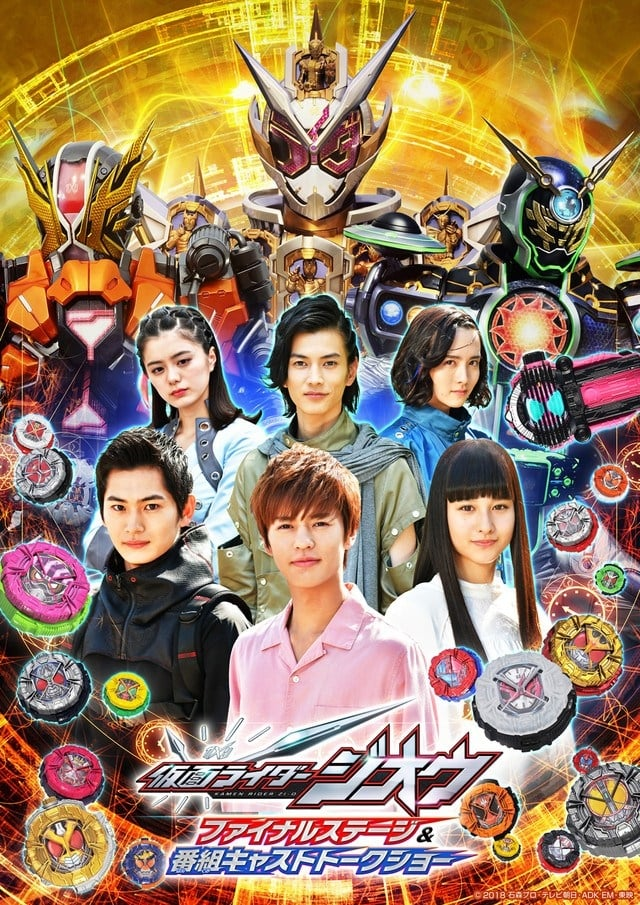 Kamen Rider Zi-O: Final Stage (2020)