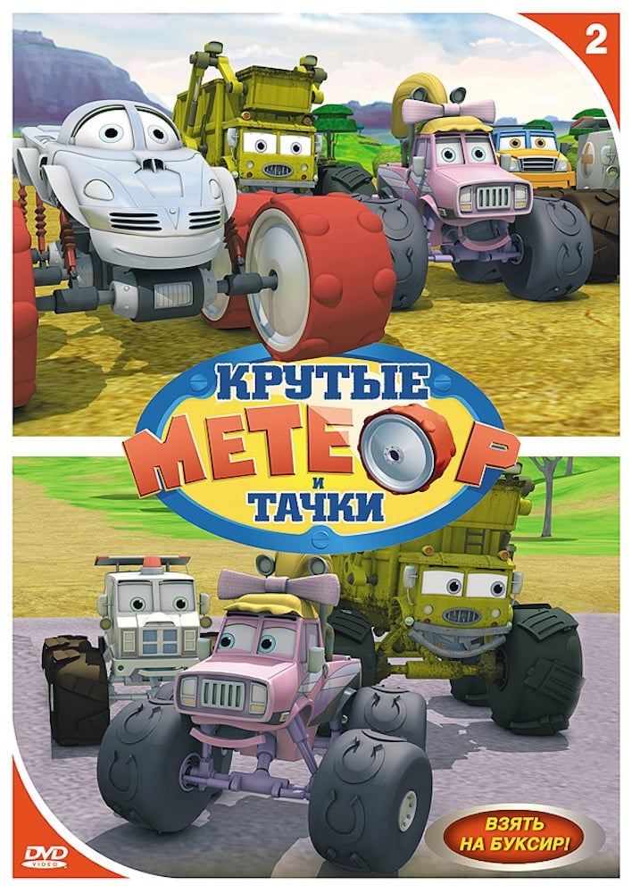 Bigfoot Presents: Meteor and the Mighty Monster Trucks (2006)