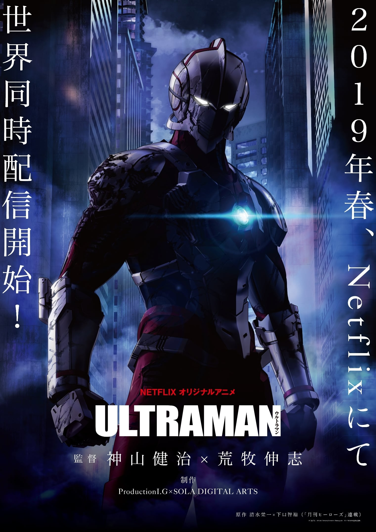 watch Ultraman series 2019 online free