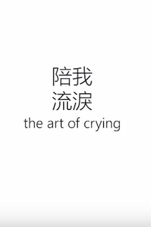 Ver The Art of Crying Online HD Español ()