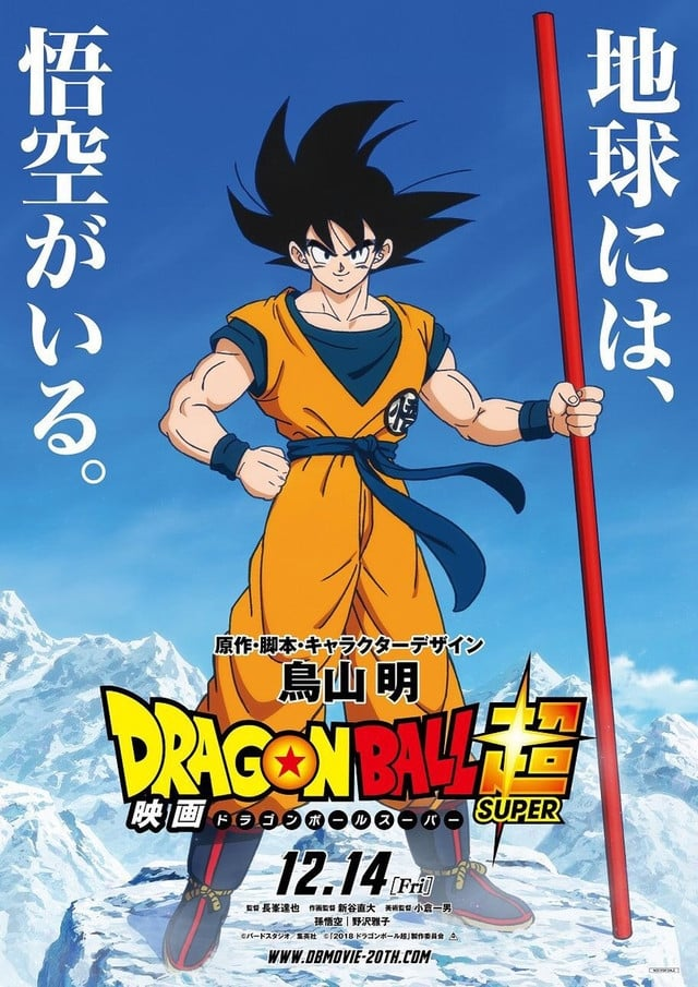 Poster and image movie Film Dragon Ball Super: Broly 2018