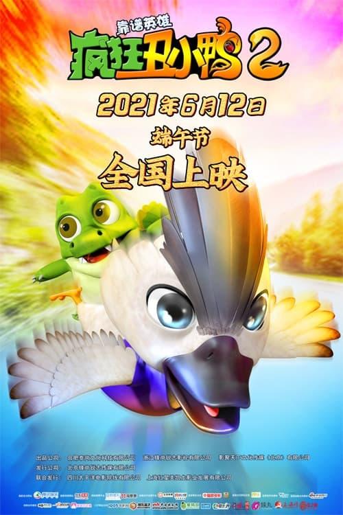 疯狂丑小鸭2靠谱英雄 (2021)
