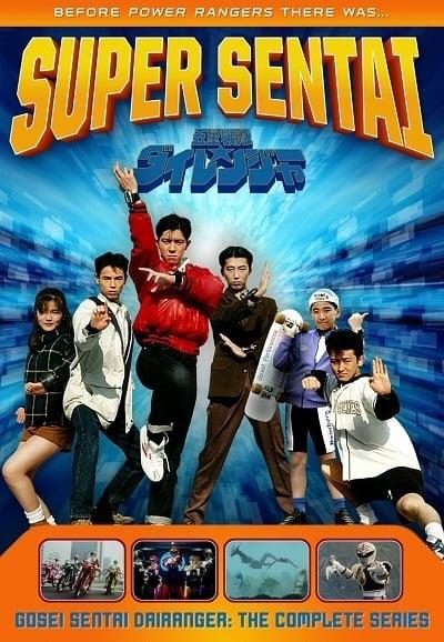 Super Sentai Season 17