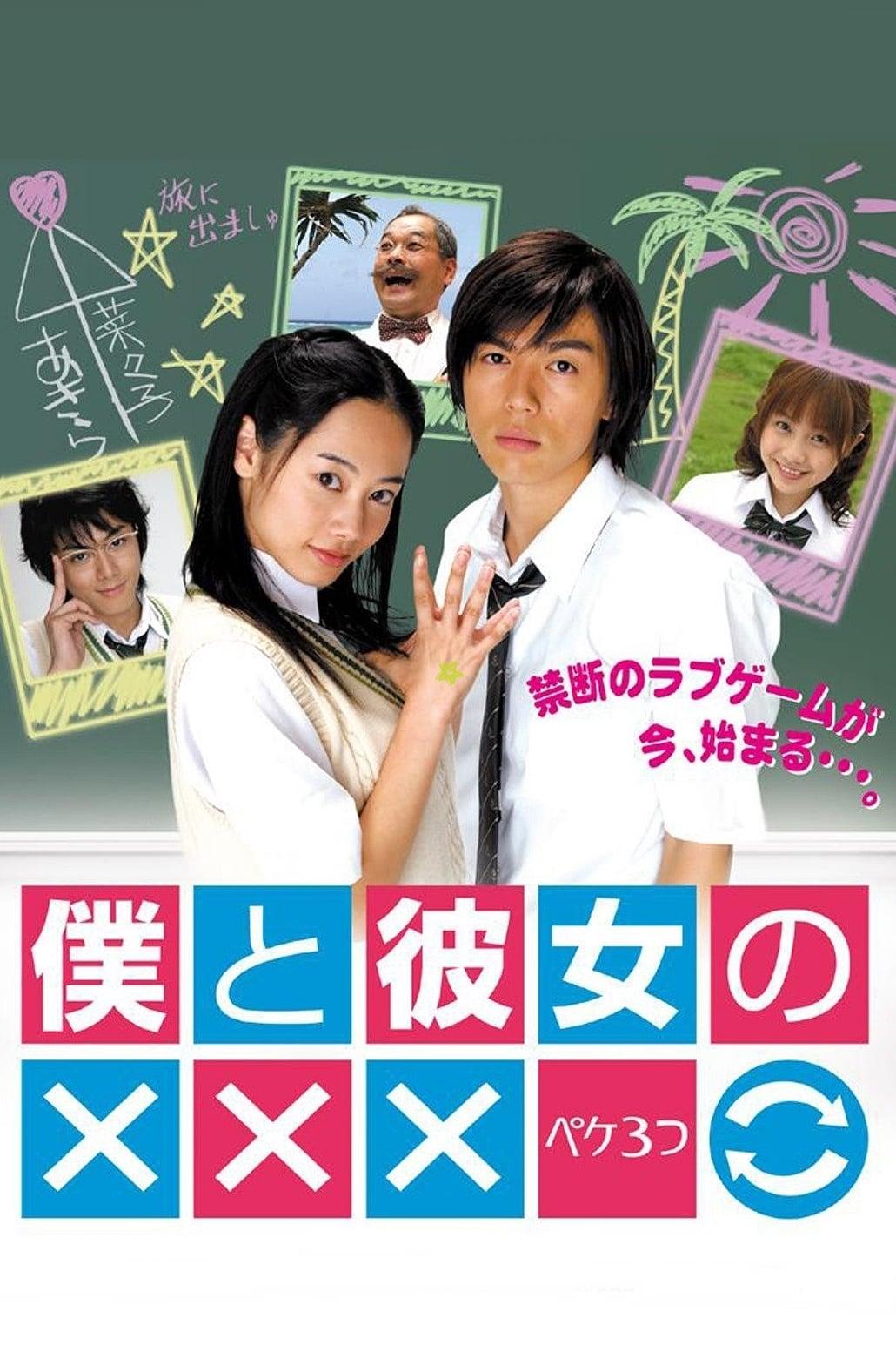 Nonton anime Boku to Kanojo no XXX Sub Indo