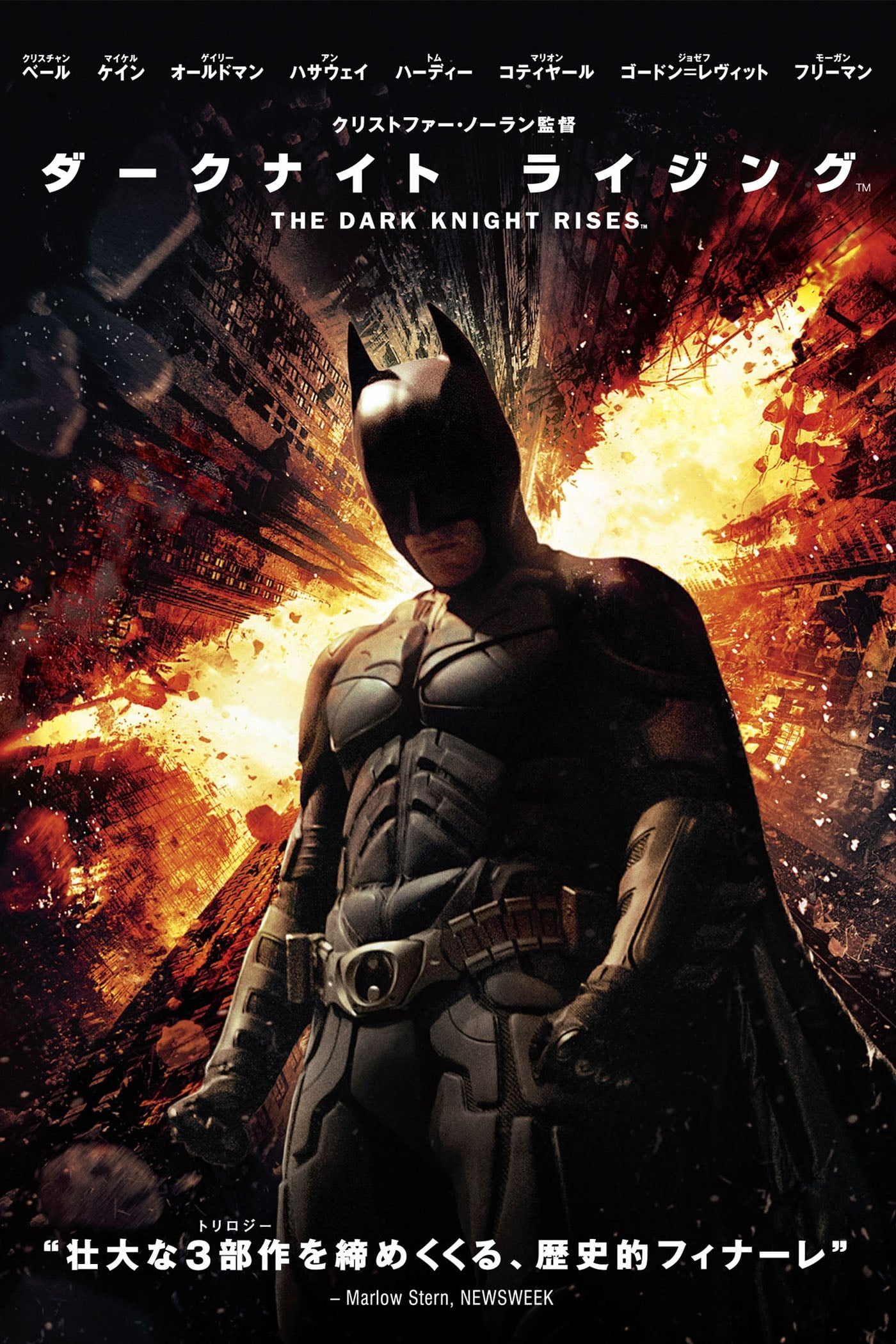 The Dark Knight Rises YIFY subtitles - details