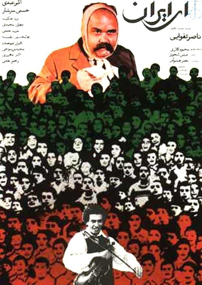 Ver Ey Iran Online HD Español (1990)