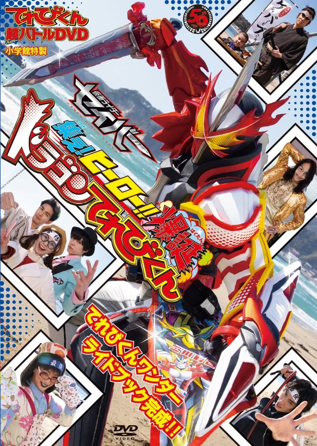 Kamen Rider Saber: Gather! Hero! The Explosive Dragon TVKun (2021)
