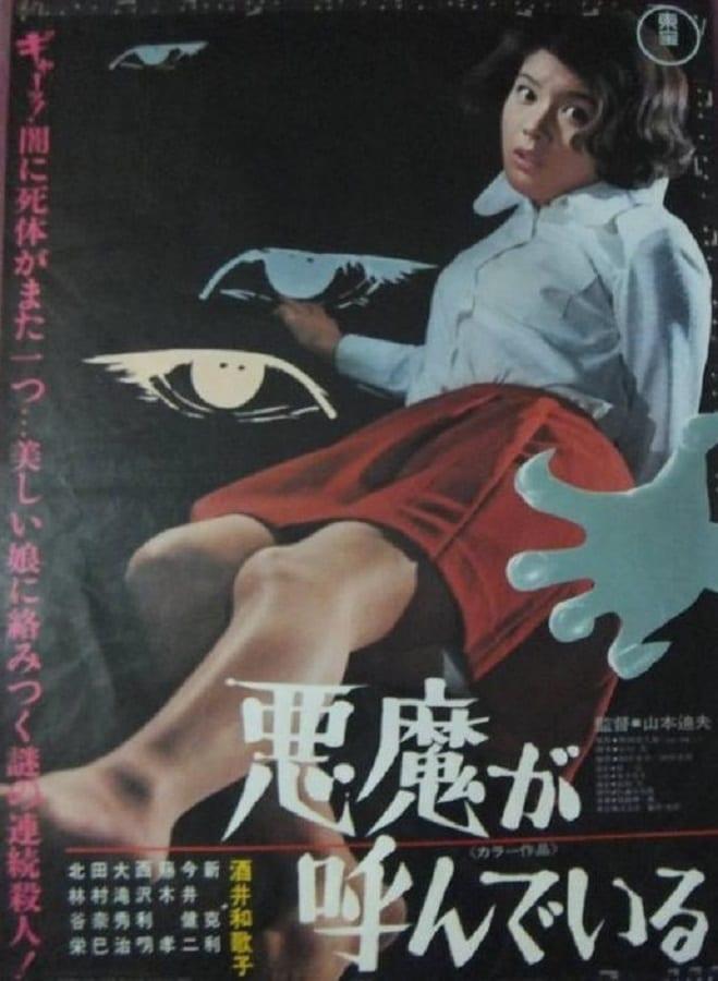 Ver Akuma ga yondeiru Online HD Español (1970)
