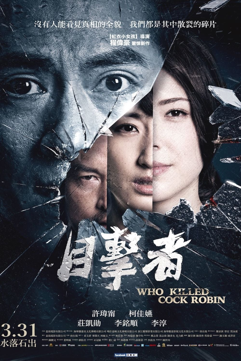 watch Who Killed Cock Robin 2017 online free