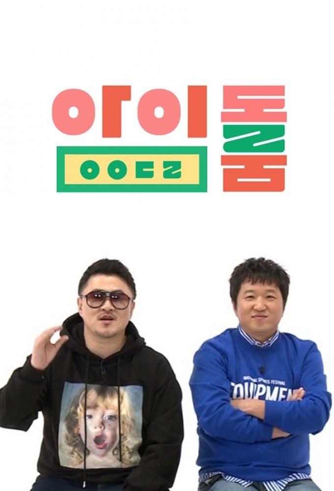 Idol Room Korean Show With English Sub