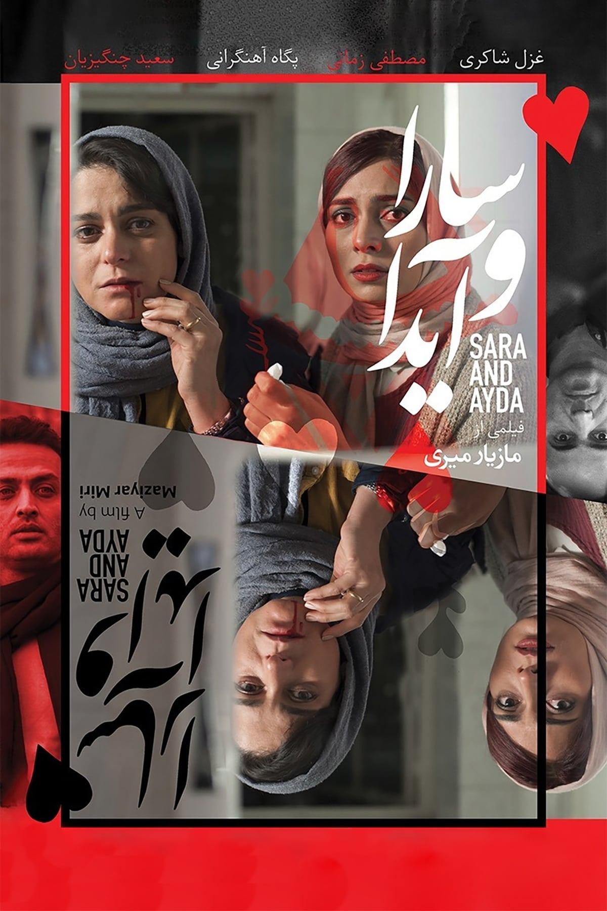 Sara Va Ayda Full Movie