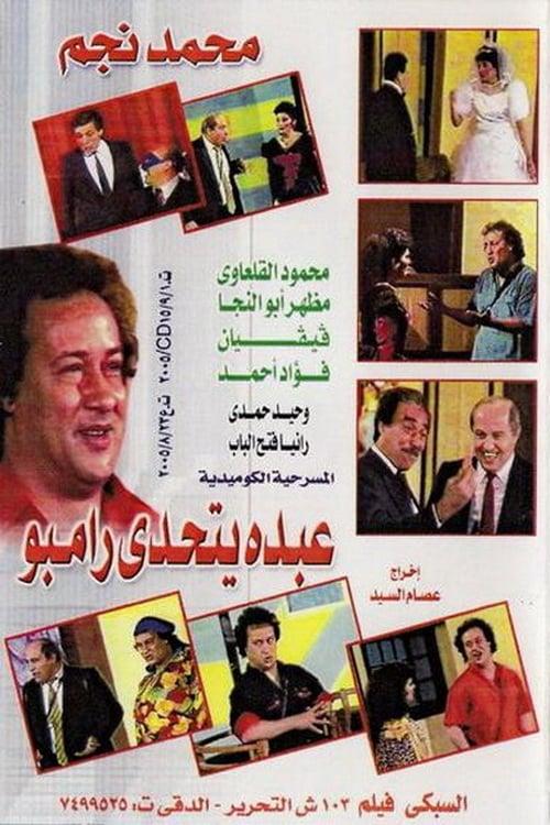 Abdo Challenges Rambo (1990)