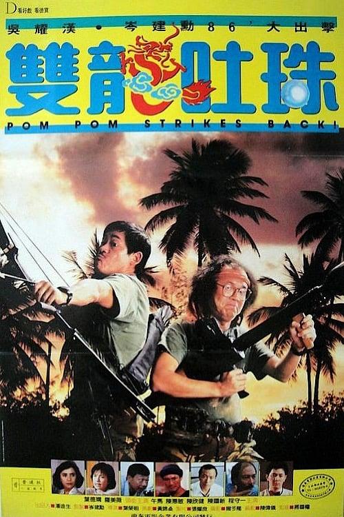 Pom Pom Strikes Back (1986)