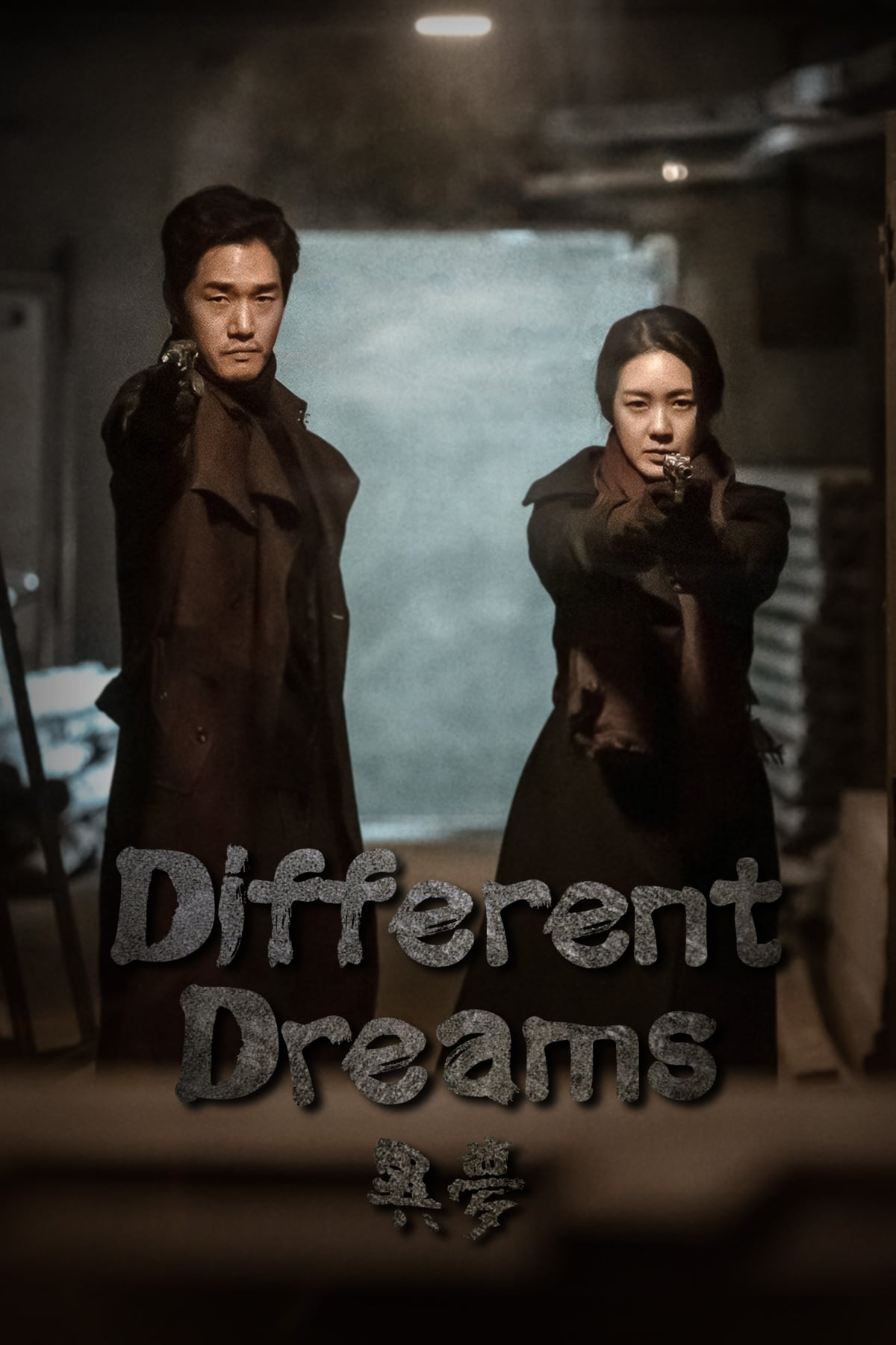 Different Dreams Poster