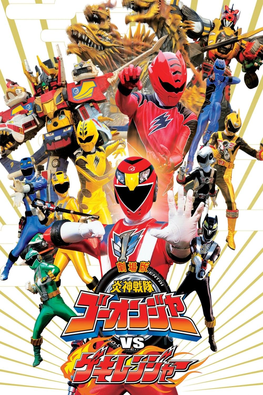 Engine Sentai Go-onger vs. Gekiranger (2009)