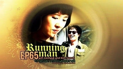 Running Man Season 1 :Episode 65  Find Agent K