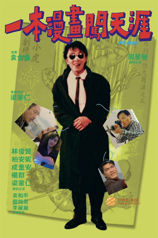 My Hero (1990)