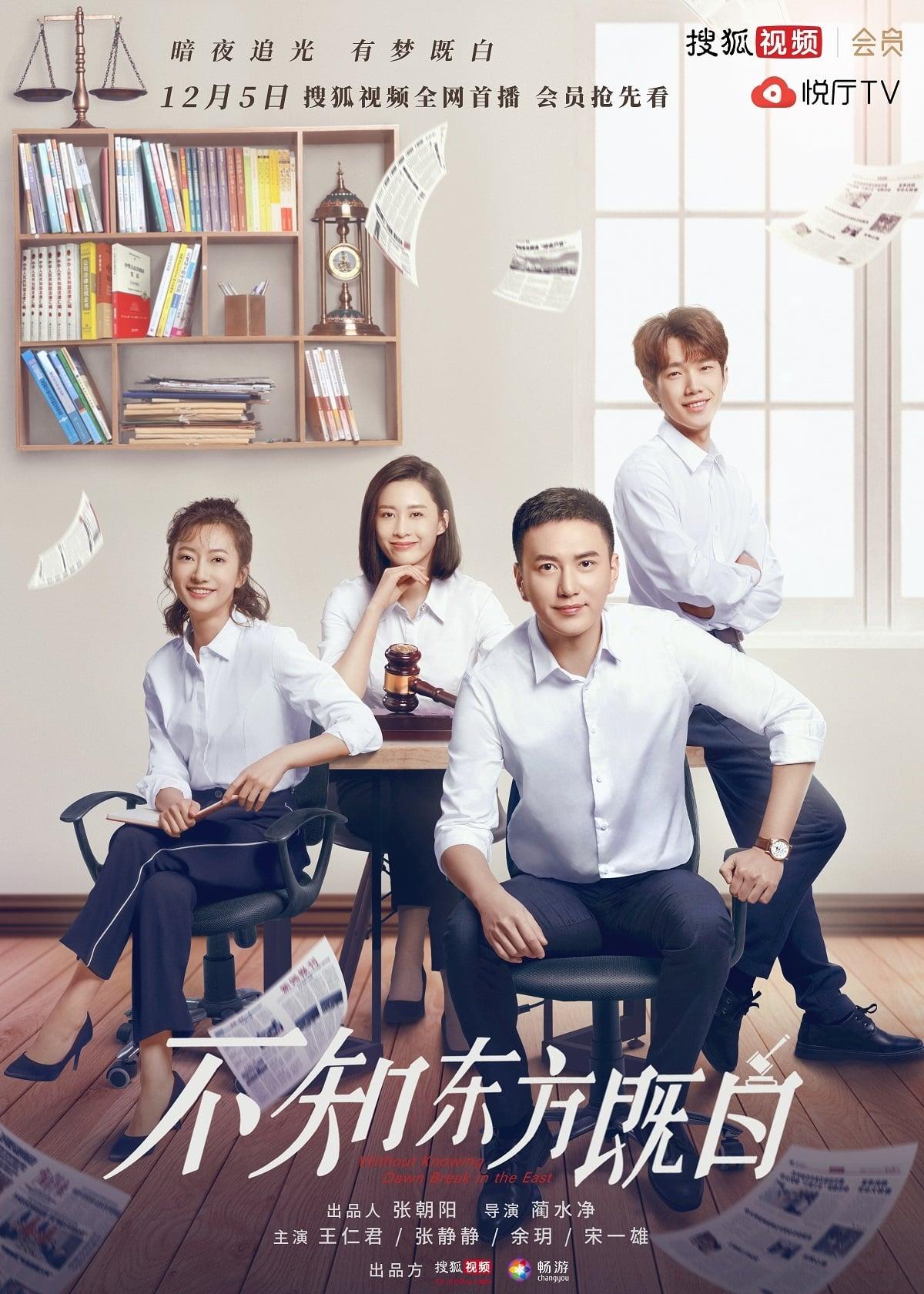 不知东方既白 (2019)