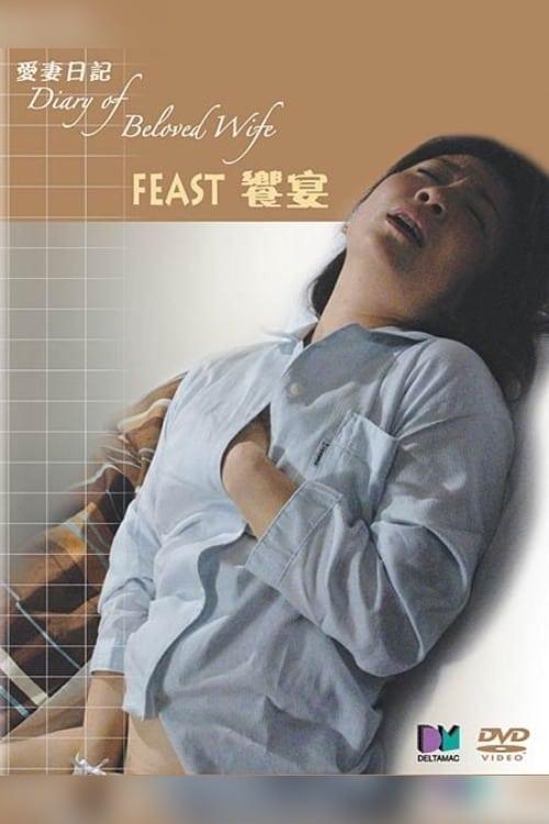 饗宴 ~重松清「愛妻日記」より~ (2006) - YECLO.com