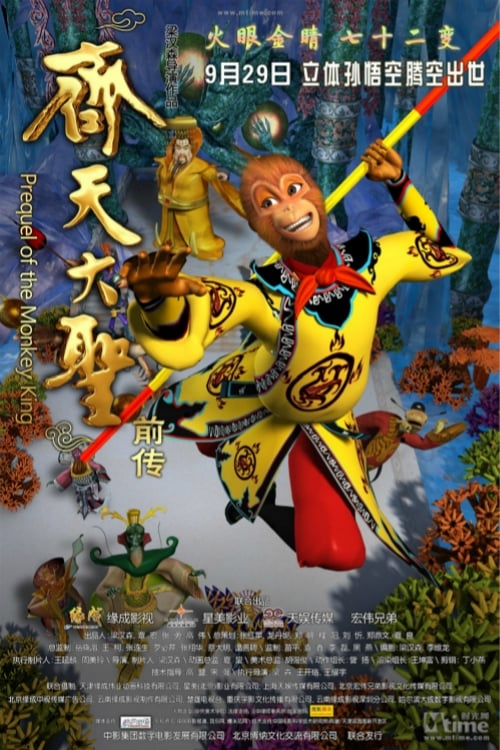 Prequel of the Monkey King