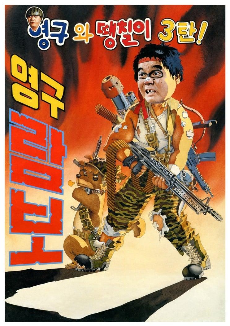 Young-Gu And Ddaeng-Chil - Young-Gu Rambo (1990)